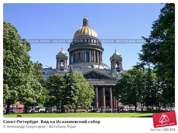 Санкт-Петербург. Вид на Исаакиевский собор, фото № 268819, снято 28 июня 2005 г. (c) Александр Секретарев / Фотобанк Лори