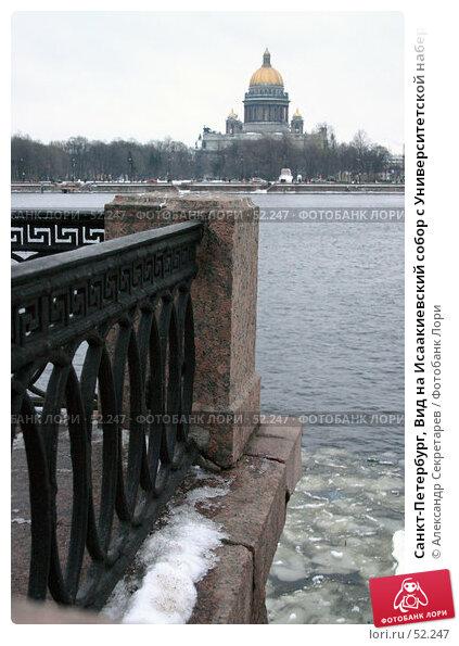 Санкт-Петербург, Вид на Исаакиевский собор с Университетской набережной, фото № 52247, снято 2 января 2006 г. (c) Александр Секретарев / Фотобанк Лори