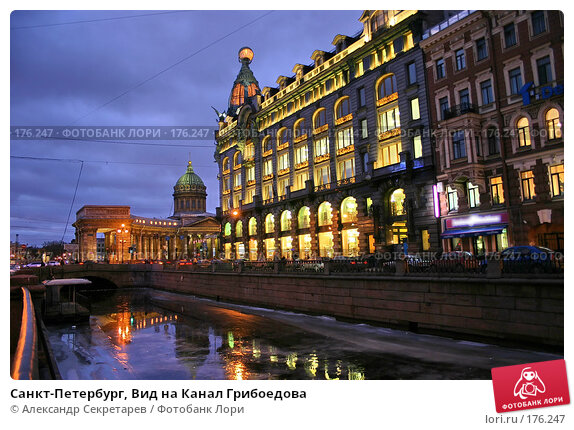 Санкт-Петербург, Вид на Канал Грибоедова, фото № 176247, снято 14 января 2008 г. (c) Александр Секретарев / Фотобанк Лори