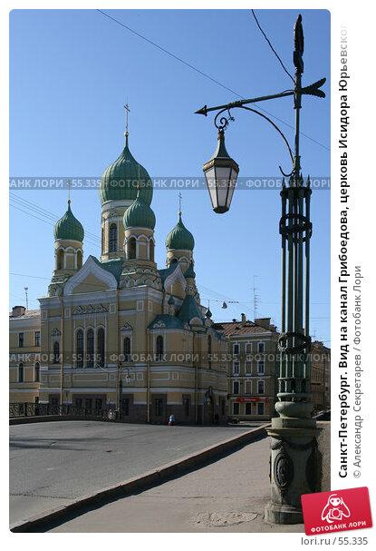 Санкт-Петербург. Вид на канал Грибоедова, церковь Исидора Юрьевского, фото № 55335, снято 13 мая 2007 г. (c) Александр Секретарев / Фотобанк Лори