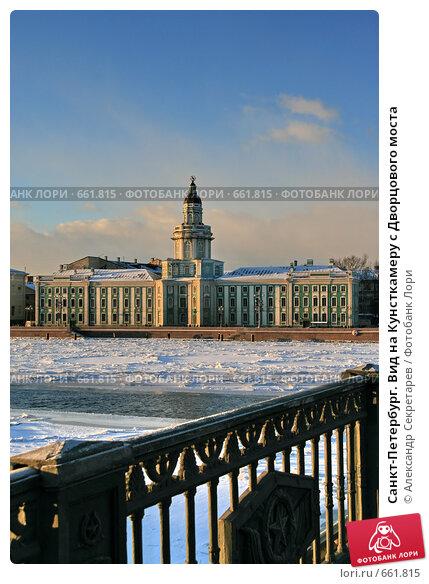 Купить «Санкт-Петербург. Вид на Кунсткамеру с Дворцового моста», фото № 661815, снято 8 января 2009 г. (c) Александр Секретарев / Фотобанк Лори