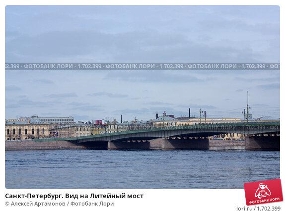 Купить «Санкт-Петербург. Вид на Литейный мост», фото № 1702399, снято 11 мая 2010 г. (c) Алексей Артамонов / Фотобанк Лори