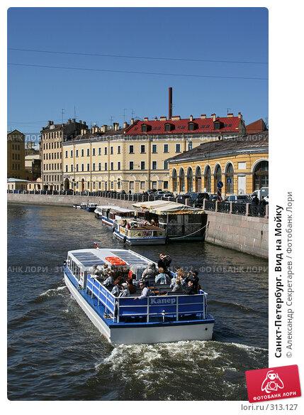 Санкт-Петербург. Вид на Мойку, фото № 313127, снято 4 июня 2008 г. (c) Александр Секретарев / Фотобанк Лори