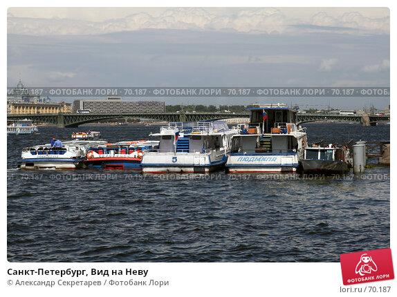 Санкт-Петербург, Вид на Неву, фото № 70187, снято 27 июля 2007 г. (c) Александр Секретарев / Фотобанк Лори