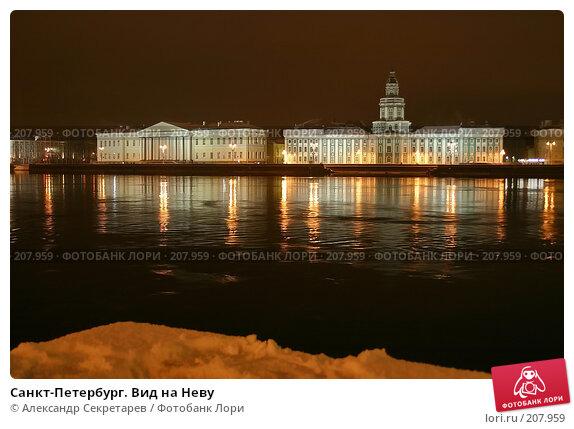 Купить «Санкт-Петербург. Вид на Неву», фото № 207959, снято 17 декабря 2005 г. (c) Александр Секретарев / Фотобанк Лори
