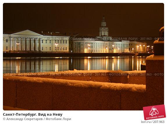 Купить «Санкт-Петербург. Вид на Неву», фото № 207963, снято 17 декабря 2005 г. (c) Александр Секретарев / Фотобанк Лори