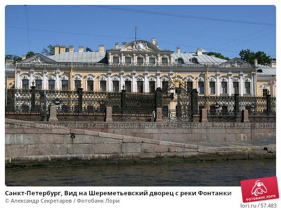 Санкт-Петербург, Вид на Шереметьевский дворец с реки Фонтанки, фото № 57483, снято 2 июня 2007 г. (c) Александр Секретарев / Фотобанк Лори