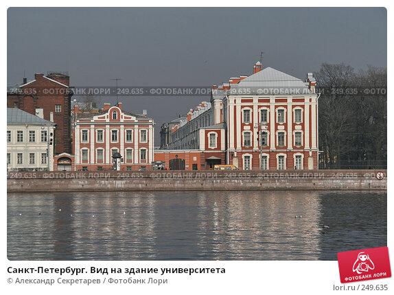 Санкт-Петербург. Вид на здание университета, фото № 249635, снято 5 апреля 2008 г. (c) Александр Секретарев / Фотобанк Лори