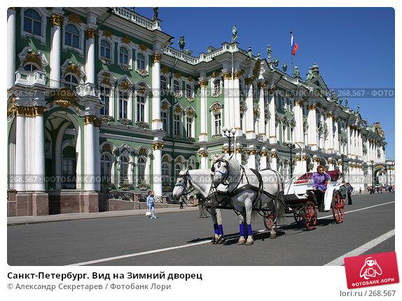 Купить «Санкт-Петербург. Вид на Зимний дворец», фото № 268567, снято 28 июня 2005 г. (c) Александр Секретарев / Фотобанк Лори