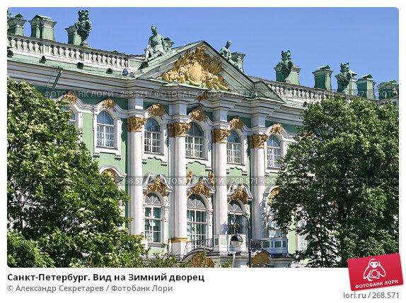 Санкт-Петербург. Вид на Зимний дворец, фото № 268571, снято 28 июня 2005 г. (c) Александр Секретарев / Фотобанк Лори