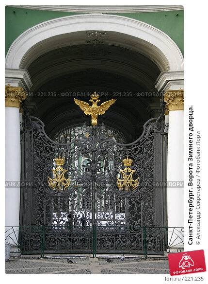 Санкт-Петербург. Ворота Зимнего дворца., фото № 221235, снято 27 февраля 2005 г. (c) Александр Секретарев / Фотобанк Лори
