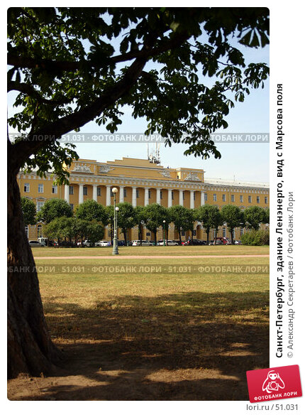 Санкт-Петербург, здание Ленэнерго, вид с Марсова поля, фото № 51031, снято 22 августа 2006 г. (c) Александр Секретарев / Фотобанк Лори