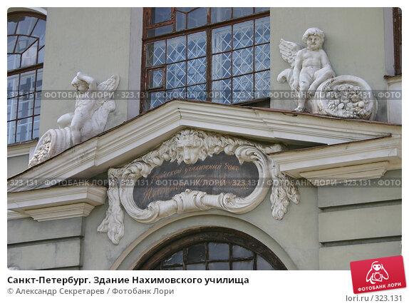 Санкт-Петербург. Здание Нахимовского училища, фото № 323131, снято 6 августа 2005 г. (c) Александр Секретарев / Фотобанк Лори