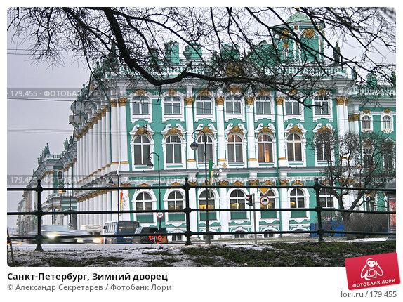 Санкт-Петербург, Зимний дворец, фото № 179455, снято 16 января 2008 г. (c) Александр Секретарев / Фотобанк Лори