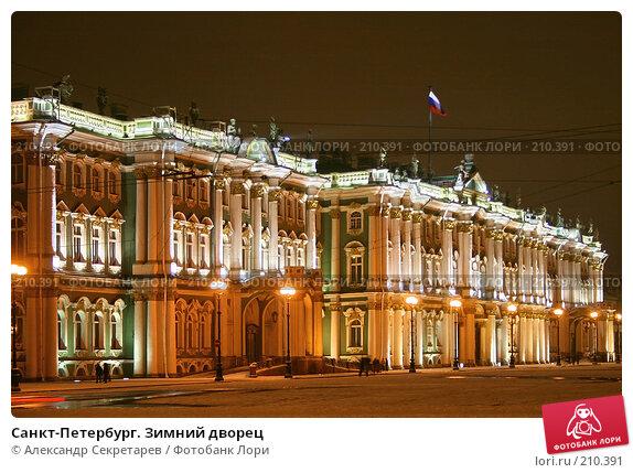 Санкт-Петербург. Зимний дворец, фото № 210391, снято 17 декабря 2005 г. (c) Александр Секретарев / Фотобанк Лори