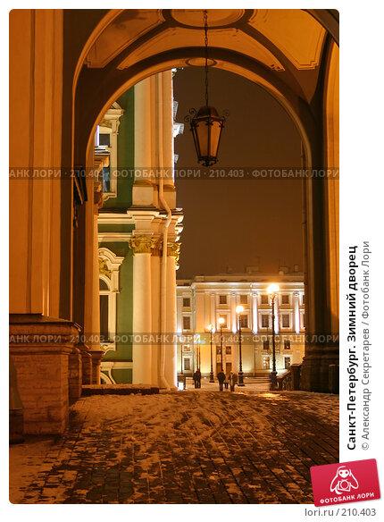 Санкт-Петербург. Зимний дворец, фото № 210403, снято 17 декабря 2005 г. (c) Александр Секретарев / Фотобанк Лори