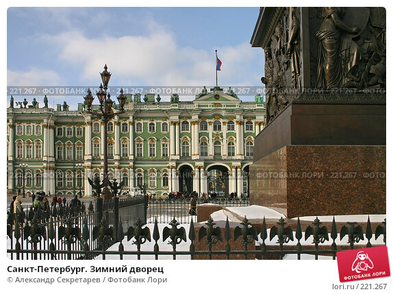 Санкт-Петербург. Зимний дворец, фото № 221267, снято 27 февраля 2005 г. (c) Александр Секретарев / Фотобанк Лори