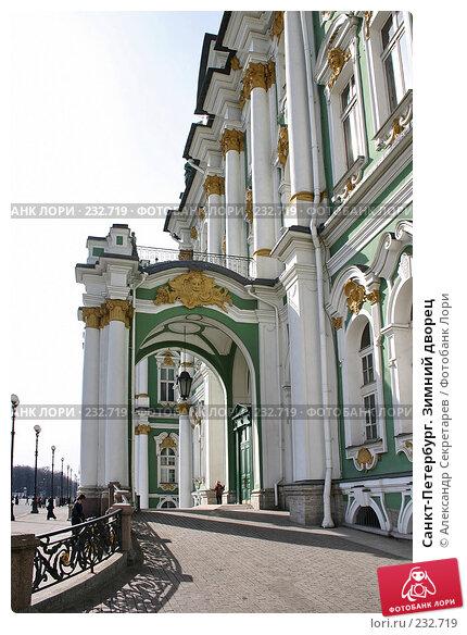 Санкт-Петербург. Зимний дворец, фото № 232719, снято 2 апреля 2005 г. (c) Александр Секретарев / Фотобанк Лори