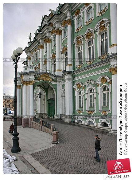 Санкт-Петербург. Зимний дворец, фото № 241887, снято 23 февраля 2017 г. (c) Александр Секретарев / Фотобанк Лори