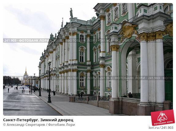 Купить «Санкт-Петербург. Зимний дворец», фото № 241903, снято 24 апреля 2018 г. (c) Александр Секретарев / Фотобанк Лори