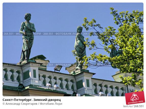 Санкт-Петербург. Зимний дворец, фото № 268551, снято 28 июня 2005 г. (c) Александр Секретарев / Фотобанк Лори