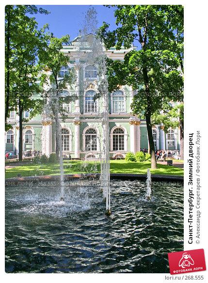 Купить «Санкт-Петербург. Зимний дворец», фото № 268555, снято 28 июня 2005 г. (c) Александр Секретарев / Фотобанк Лори