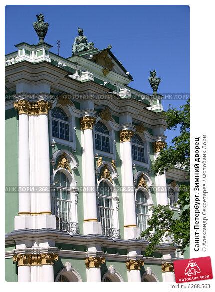 Санкт-Петербург. Зимний дворец, фото № 268563, снято 28 июня 2005 г. (c) Александр Секретарев / Фотобанк Лори