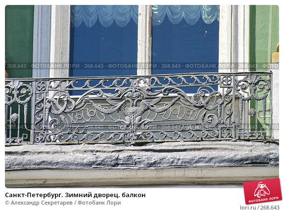 Санкт-Петербург. Зимний дворец. балкон, фото № 268643, снято 28 июня 2005 г. (c) Александр Секретарев / Фотобанк Лори