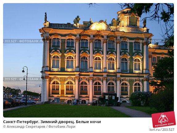 Санкт-Петербург. Зимний дворец. Белые ночи, фото № 203527, снято 9 июня 2005 г. (c) Александр Секретарев / Фотобанк Лори