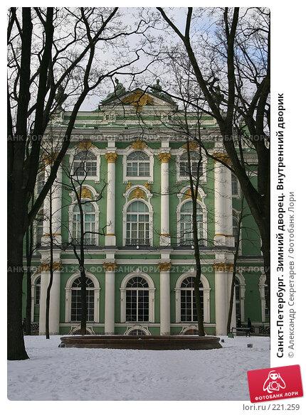 Санкт-Петербург. Зимний дворец. Внутренний дворик, фото № 221259, снято 27 февраля 2005 г. (c) Александр Секретарев / Фотобанк Лори