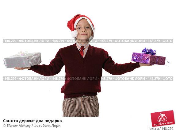 Саннта держит два подарка, фото № 148279, снято 1 декабря 2007 г. (c) Efanov Aleksey / Фотобанк Лори