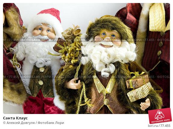 Санта Клаус, фото № 77455, снято 4 июня 2007 г. (c) Алексей Довгуля / Фотобанк Лори