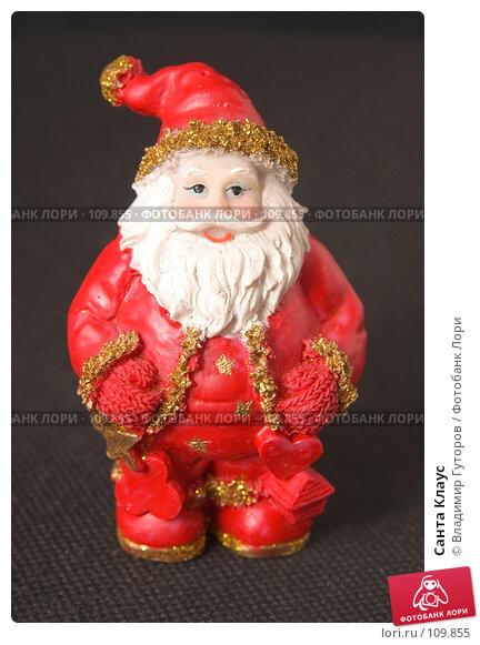 Купить «Санта Клаус», фото № 109855, снято 5 ноября 2007 г. (c) Владимир Гуторов / Фотобанк Лори