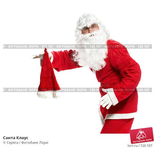 Санта Клаус, фото № 129107, снято 16 сентября 2007 г. (c) Серёга / Фотобанк Лори