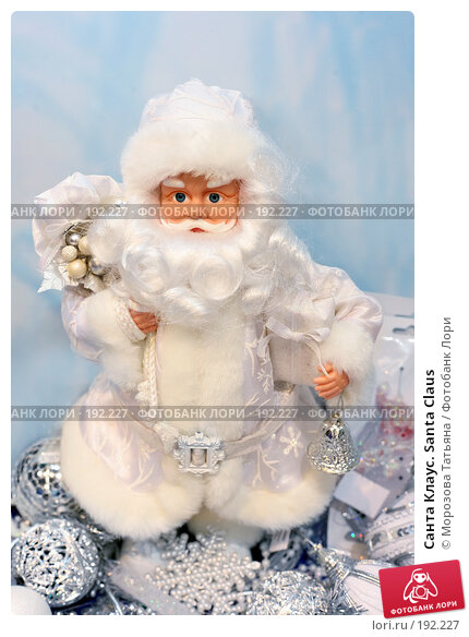 Санта Клаус. Santa Claus, фото № 192227, снято 14 сентября 2007 г. (c) Морозова Татьяна / Фотобанк Лори