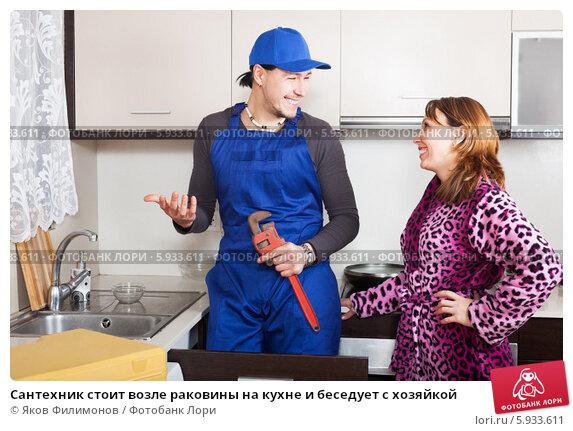 Жена и сантехник смотреть онлайн