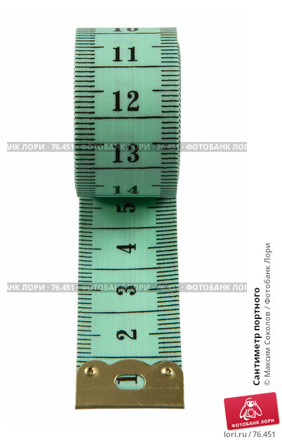 Сантиметр портного, фото № 76451, снято 9 мая 2007 г. (c) Максим Соколов / Фотобанк Лори