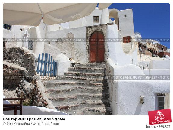 Купить «Санторини.Греция, двор дома», эксклюзивное фото № 569827, снято 11 августа 2008 г. (c) Яна Королёва / Фотобанк Лори