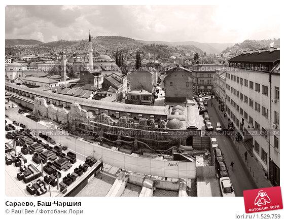 Сараево, Баш-Чаршия (2009 год). Редакционное фото, фотограф Paul Bee / Фотобанк Лори
