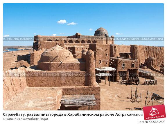 Купить «Сарай-Бату, развалины города в Харабалинском районе Астраханской области», фото № 3563243, снято 1 апреля 2012 г. (c) katalinks / Фотобанк Лори