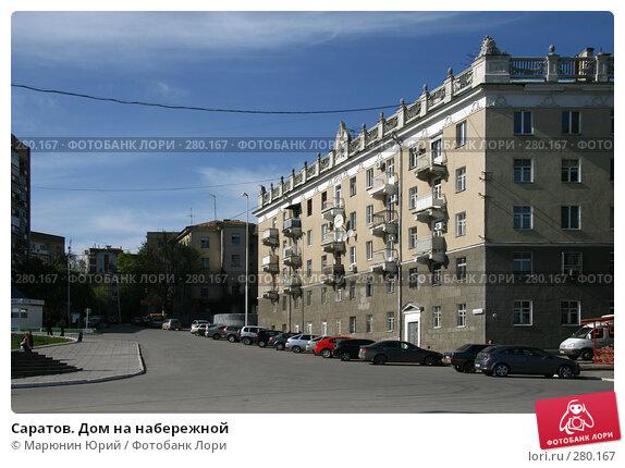 Саратов. Дом на набережной, фото № 280167, снято 29 апреля 2008 г. (c) Марюнин Юрий / Фотобанк Лори