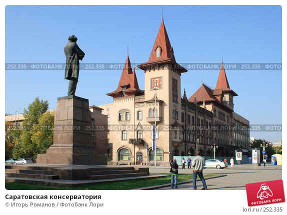 Саратовская консерватория, фото № 252335, снято 30 сентября 2007 г. (c) Игорь Романов / Фотобанк Лори
