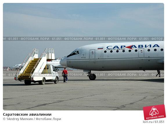 Саратовские авиалинии, фото № 61051, снято 9 сентября 2005 г. (c) 1Andrey Милкин / Фотобанк Лори