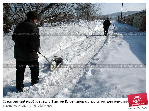 Саратовский изобретатель Виктор Плотников с агрегатом для очистки снега, фото № 53579, снято 11 марта 2006 г. (c) 1Andrey Милкин / Фотобанк Лори