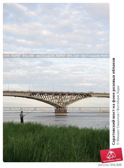Саратовский мост на фоне розовых облаков, фото № 316939, снято 29 мая 2008 г. (c) Михаил Смыслов / Фотобанк Лори