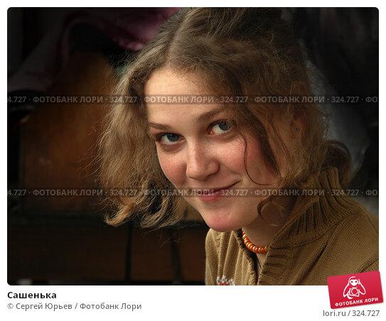 Сашенька, фото № 324727, снято 26 мая 2005 г. (c) Сергей Юрьев / Фотобанк Лори
