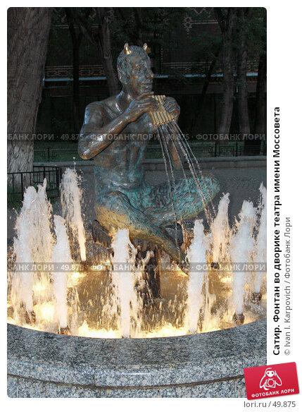 Купить «Сатир. Фонтан во дворике театра имени Моссовета», эксклюзивное фото № 49875, снято 29 мая 2007 г. (c) Ivan I. Karpovich / Фотобанк Лори