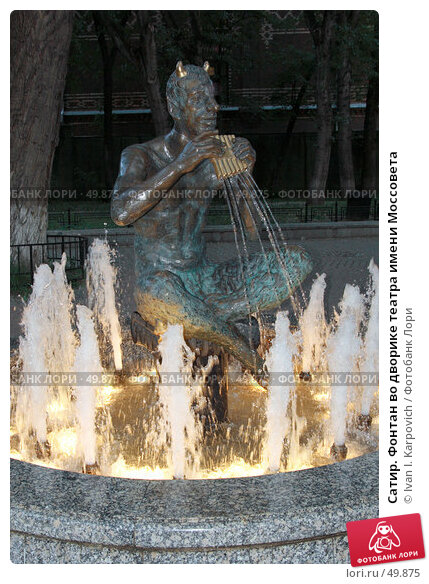 Сатир. Фонтан во дворике театра имени Моссовета, эксклюзивное фото № 49875, снято 29 мая 2007 г. (c) Ivan I. Karpovich / Фотобанк Лори