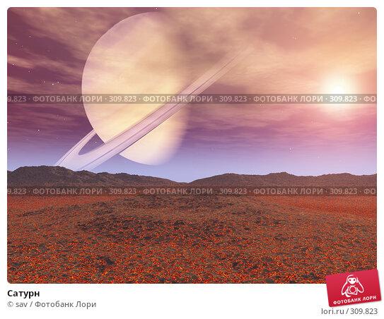 Купить «Сатурн», иллюстрация № 309823 (c) sav / Фотобанк Лори