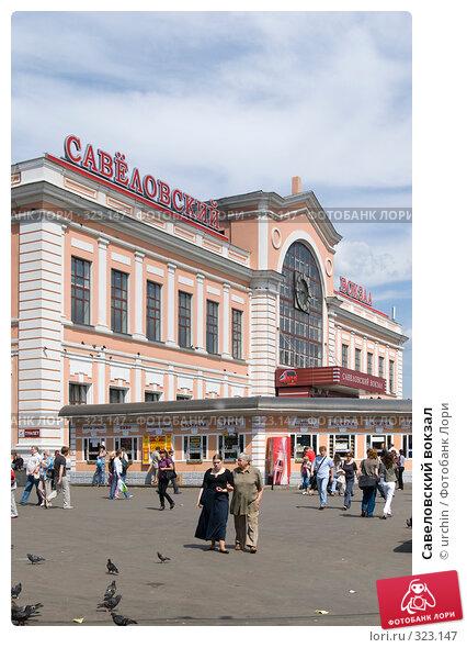 Савеловский вокзал, фото № 323147, снято 13 июня 2008 г. (c) urchin / Фотобанк Лори